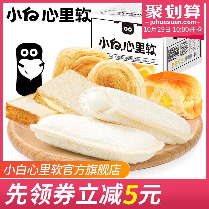 小白心里软面包酸奶乳酸菌小口袋夹心蛋糕网红零食品早餐整箱