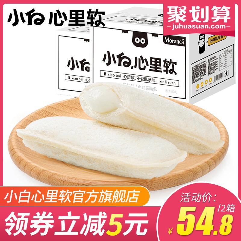 小白心里软酸奶小口袋组合网红休闲零食早餐蛋糕整箱两箱装券后54.80元