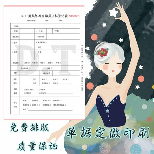 艺术文化印刷专卖店收款收据财务单据本教育培训联单票据凭证收据