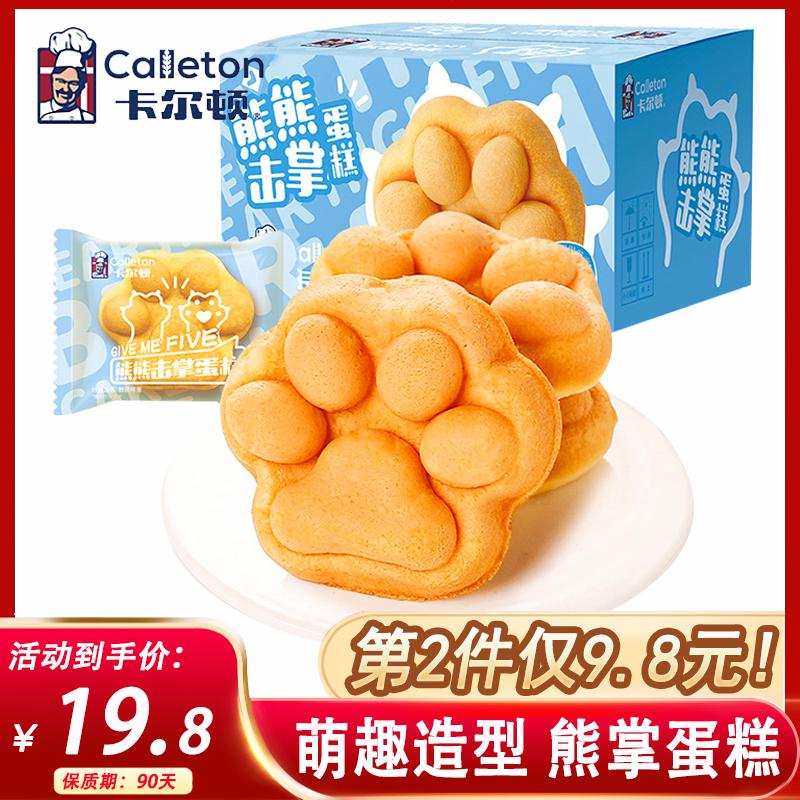卡尔顿熊熊击掌蛋糕网红零食熊爪蛋糕猫爪鸡蛋仔面包整箱熊掌蛋糕