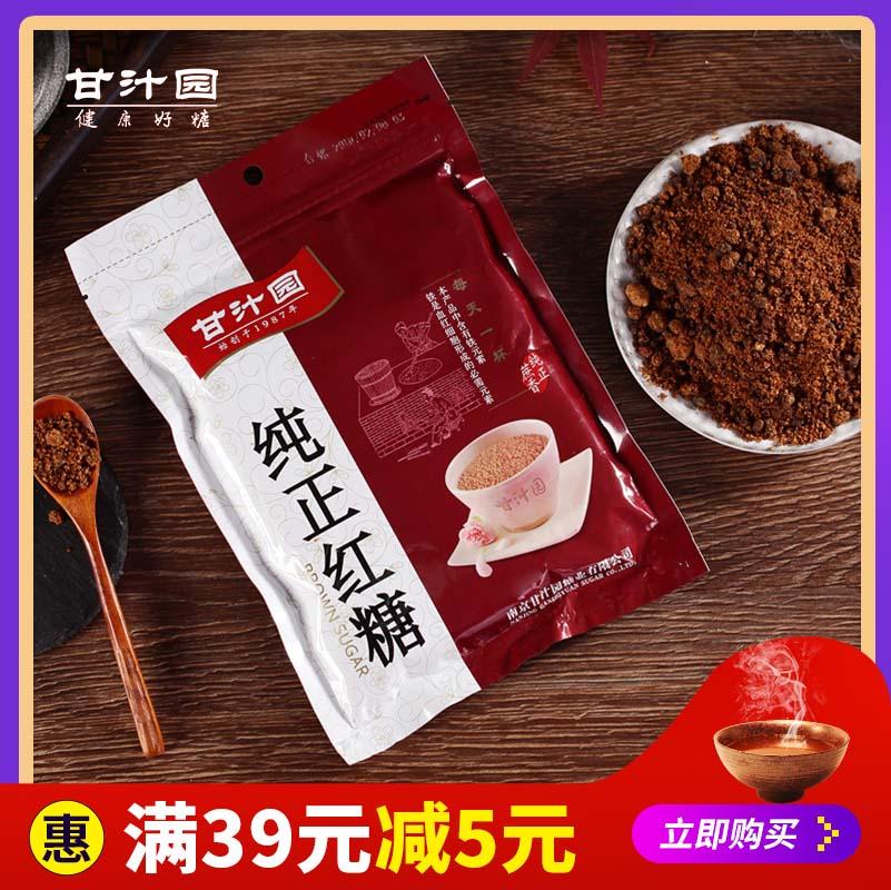 【350g*3袋】甘汁园纯正红糖产妇红糖粉月子红糖产后专用袋装散装