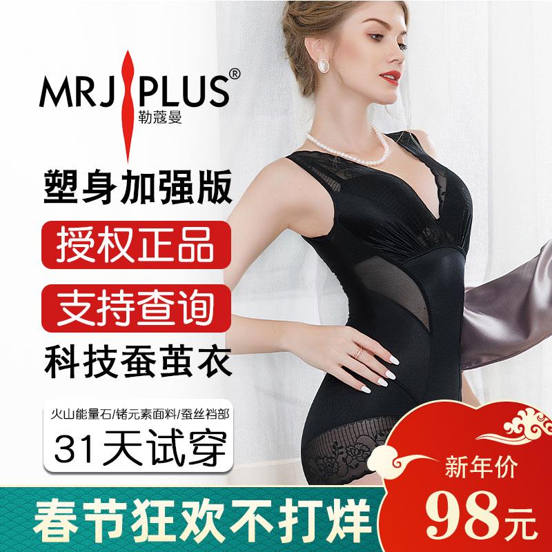 琼美人旗舰店官网正品计塑身瘦身衣