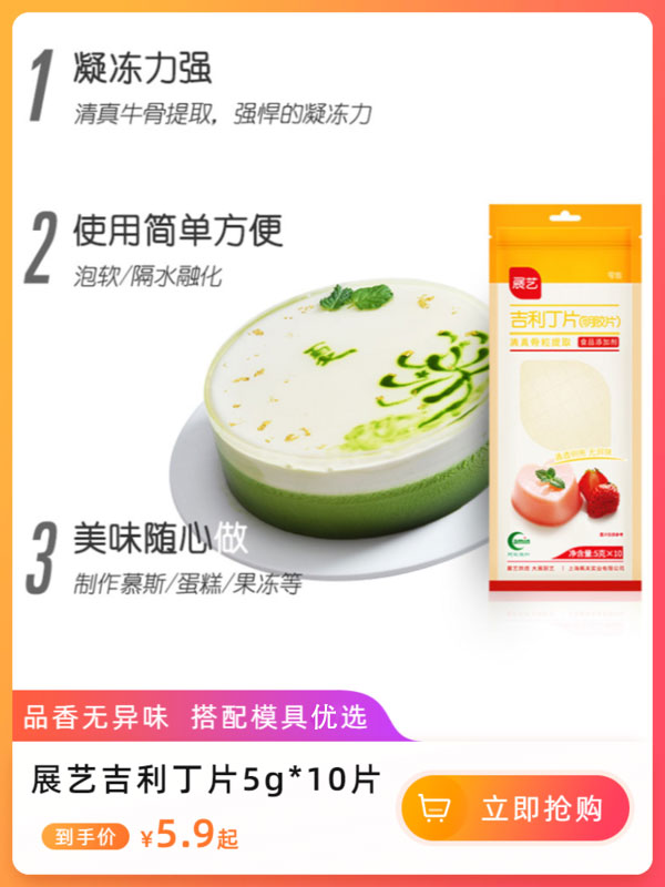 Zhanyi gilding 30 pieces 10 pieces fish film gelatin powder mousse cake pudding jelly baking raw materials