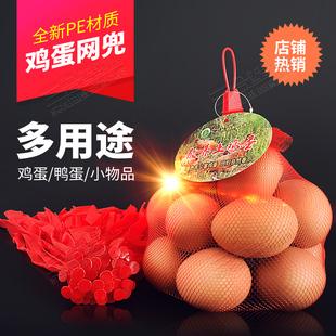 加密鸡蛋网兜网袋超市尼龙网装花生的小眼网禽蛋专用网红色PE丝网图片