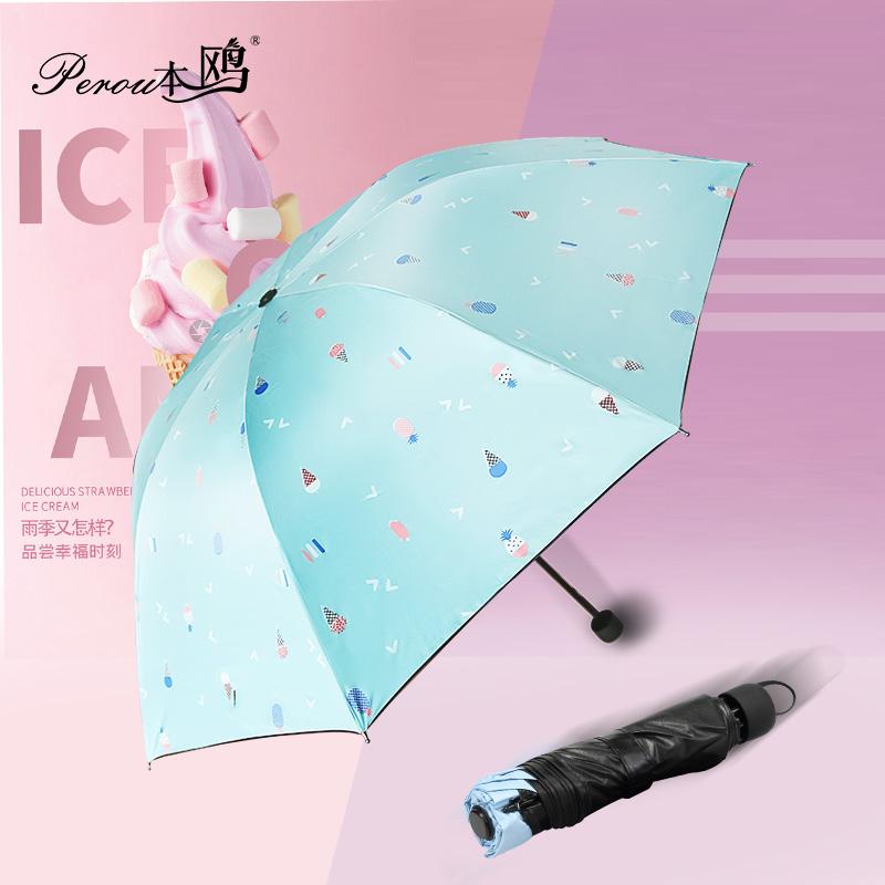 券后19.90元晴雨伞少女折叠创意小清新便携黑胶遮阳防晒小巧学生太阳伞男两用