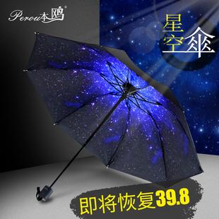 便携晴雨伞少女折叠创意小清新黑胶遮阳防晒小巧学生太阳伞男两用