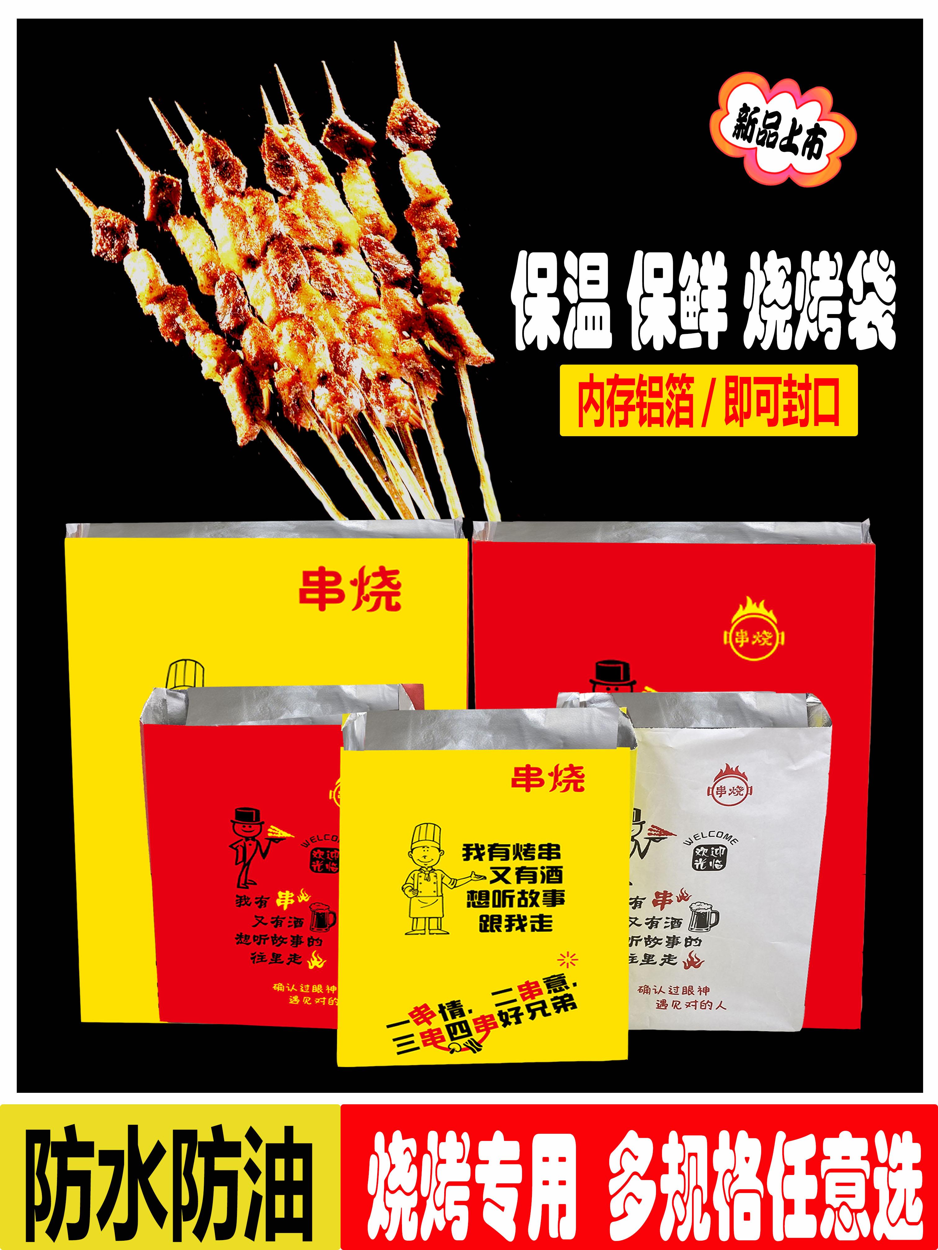烧烤打包袋铝箔保温一次性外卖炸串撸串烤串防油袋子锡纸袋子定制