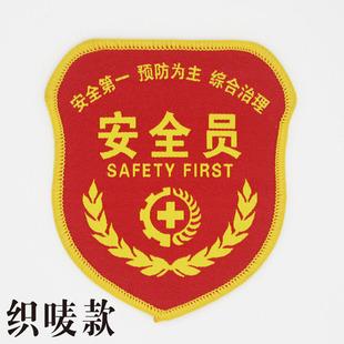 安全員臂章訂製安全員袖標定製刺繡安全監督執勤紅袖章定做訂做