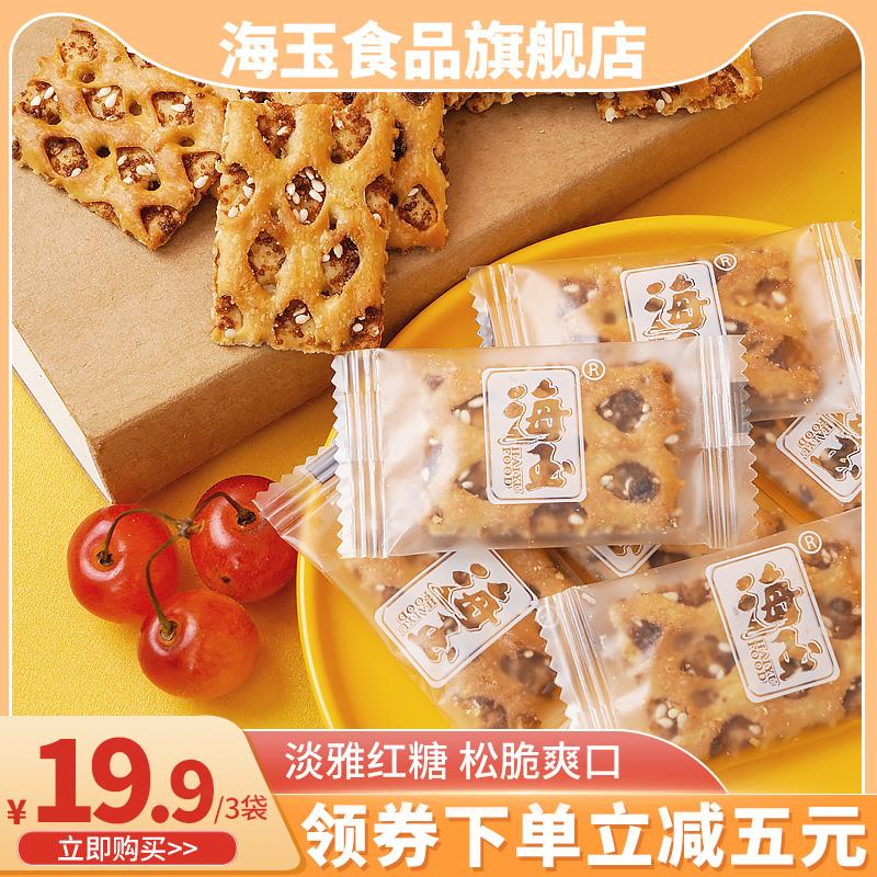 【直播推荐】海玉红糖小脆108g*3袋装 山西特产蜂巢饼休闲饼干