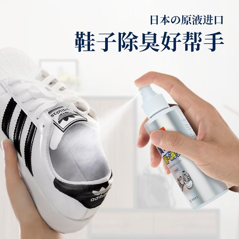 日本进口鞋子除臭剂鞋袜脚汗喷雾球鞋柜去除异味神器止汗脚臭粉根图片
