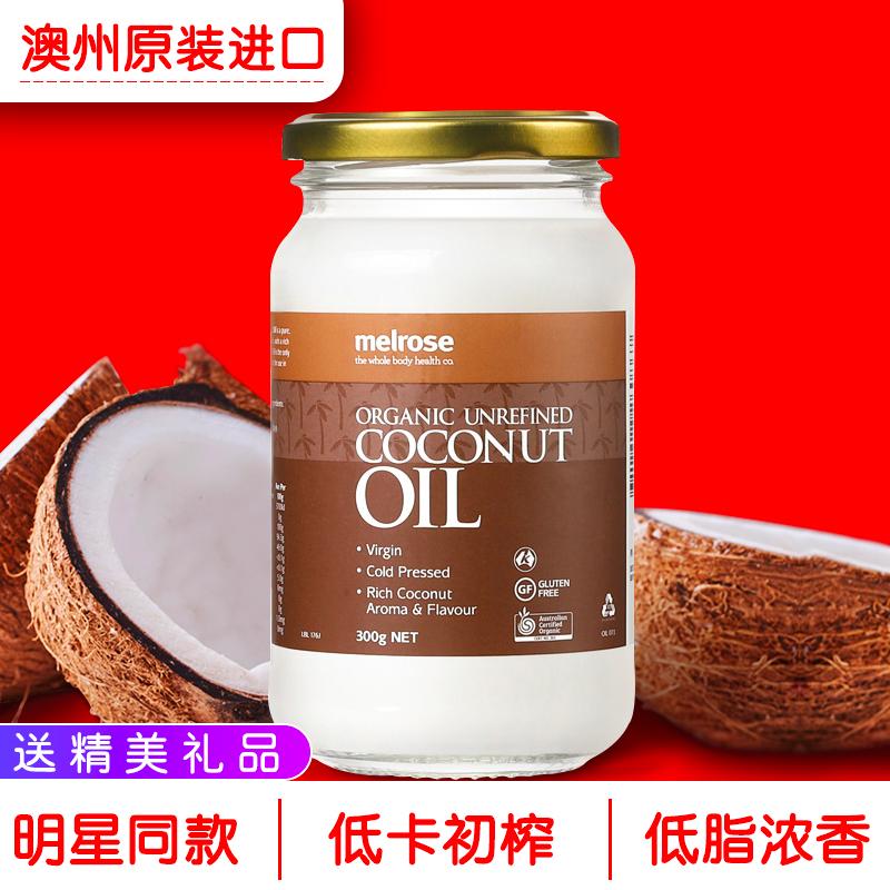 melrose澳洲天然冷榨椰子油食用油护发护肤按摩卸妆油烘焙mct生酮