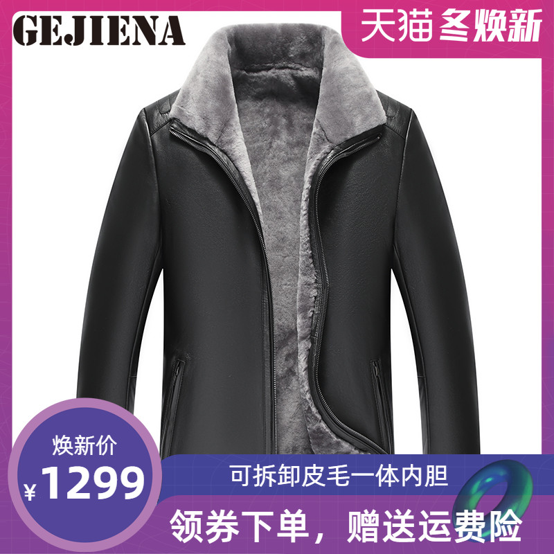 Haining leather fur coat mens fur one mens slim and thickened suit leather jacket middle age fur coat winter