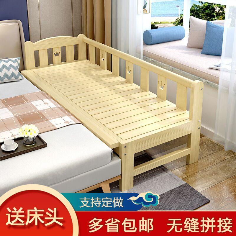 加宽拼接实木松木床宝宝儿童边床扩展延伸加长床板拼大床手工定做限8000张券