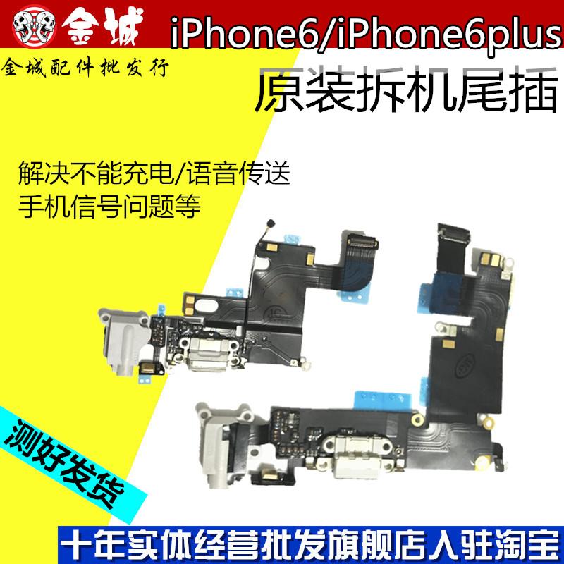 苹果iphone6尾插 6p充电口六代排线6P耳机孔 送话器总成plus接口