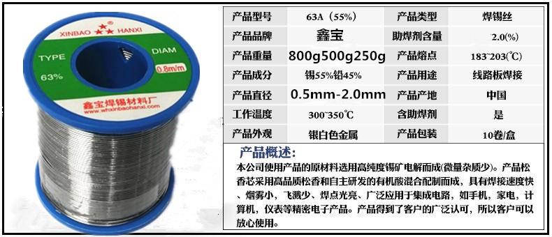 包邮高纯度免洗焊锡丝松香心低温焊锡线63A0.5/0.8/2.0mm足量500g