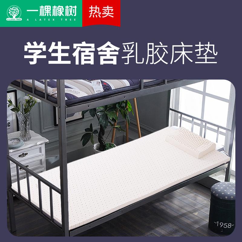 一棵橡树泰国乳胶床垫宿舍1.2米床学生单人0.9米1上下铺90x190cm,可领取30元天猫优惠券