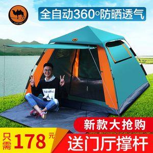 帐篷户外3-4人全自动速开单双人野外野营加厚2人防雨