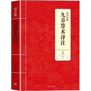 正版包邮现货 九章算术译注 数学史 算经之首几何原本 中国数学体系,东方数学奥妙 数学之美 数学分析 数学原理 畅销书籍