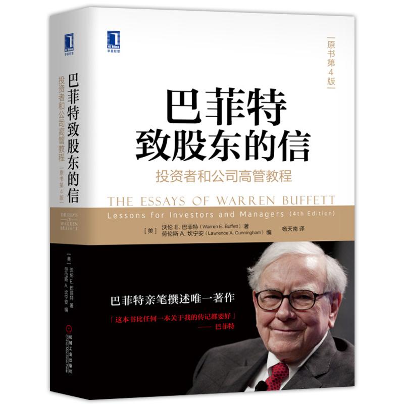 巴菲特致股东的信 投资者和公司高管教程原书第4版理财技巧投资理财金融股票投资管理方面的书籍理财指南股票入门书巴菲特投资书籍