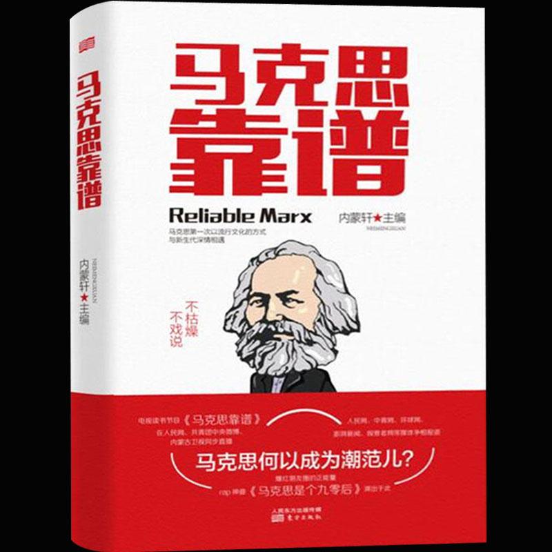 正版包邮现货 马克思?#31185;祝?#31532;二版)马克思主义基本原理概论 共产党宣言 马克思主义哲学 马克思主义发展史 社会科学方法论书籍