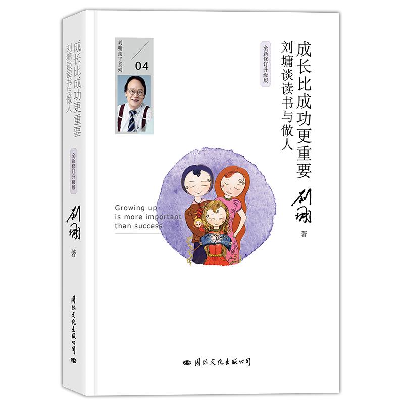 成长比成功更重要刘墉谈读书与做人(全新修订升级版)正版包邮 解读儿女的成长密码 写给中国父母和青少年的亲子能量读本 畅销书