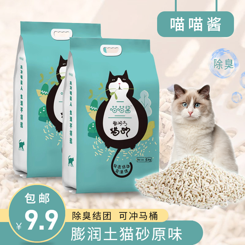 喵喵酱膨润土猫砂结团除臭原味猫砂10kg豆腐猫猫咪砂用品5公斤券后9.90元