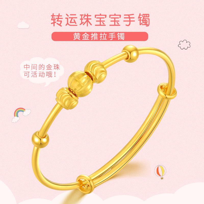 Genuine brand jewelry gold 999 childrens baby BB happy transfer bead drawable Bracelet gec8821