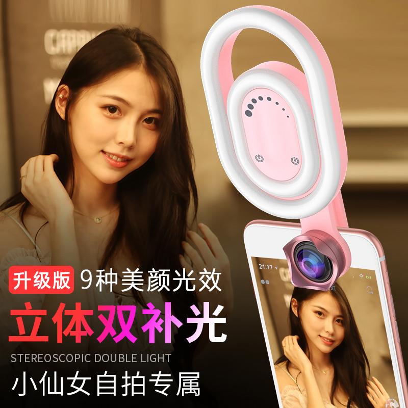 手机直播补光灯广角手机镜头三合一高清美颜嫩肤瘦脸小型打光神器