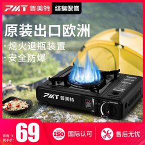 卡式炉便携式燃气灶户外野外家用野营野炊火锅卡磁卡斯炉车载炉具