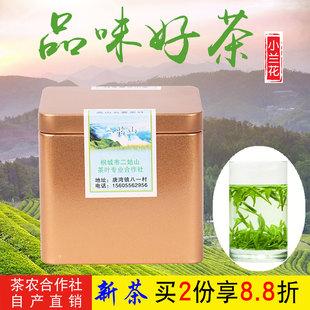 2019新茶高山云雾茶清香耐泡绿茶可在爱乐优品网领取30元天猫优惠券