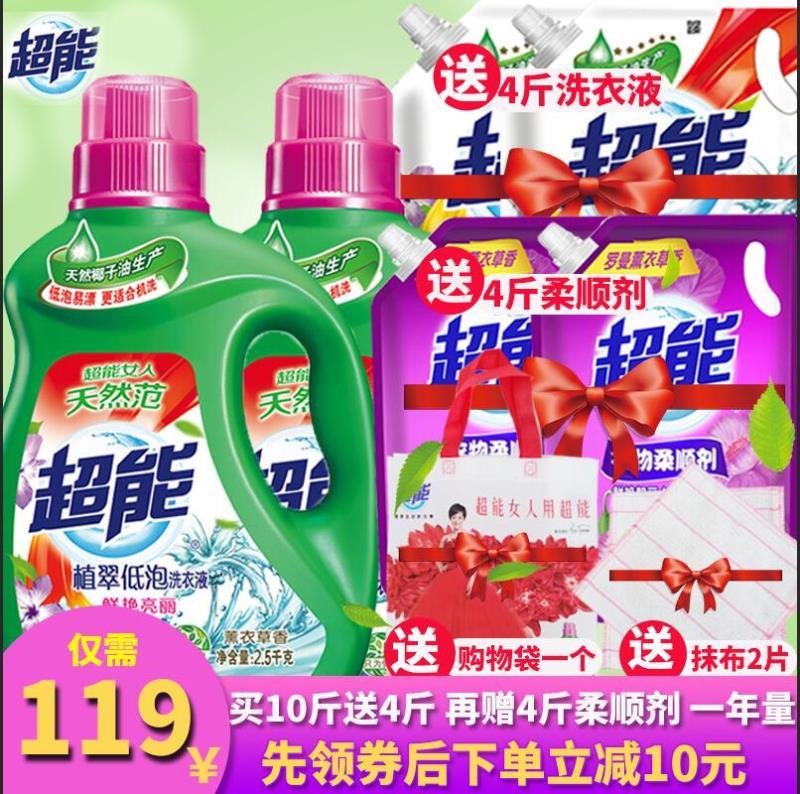 超能洗衣液植翠低泡鲜艳亮丽 2桶4袋超值量贩装18斤正品特价促销