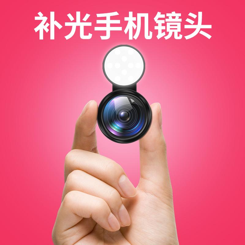 直播补光灯主播美颜嫩肤广角手机镜头通用单反自拍抖音神器苹果小型打光灯网红拍照高清7p微距照相摄像头道具