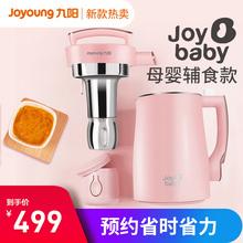 D08D豆漿機母嬰輔食家用全自動智能嬰兒輔食 九陽 DJ13B Joyoung
