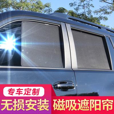 汽车窗帘遮阳帘侧窗磁铁防晒隔热遮阳后风挡车用汽车载窗帘遮阳帘