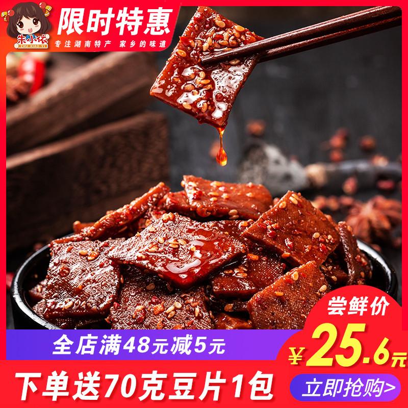 湖南特产香辣豆腐干500g 自制平江酱干香干 麻辣豆干辣味零食小吃