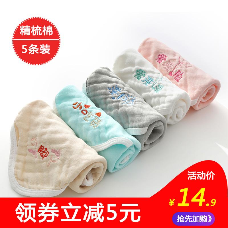 新生婴儿洗脸巾纯棉纱布毛巾小方巾超软宝宝洗澡巾口水巾手帕用品