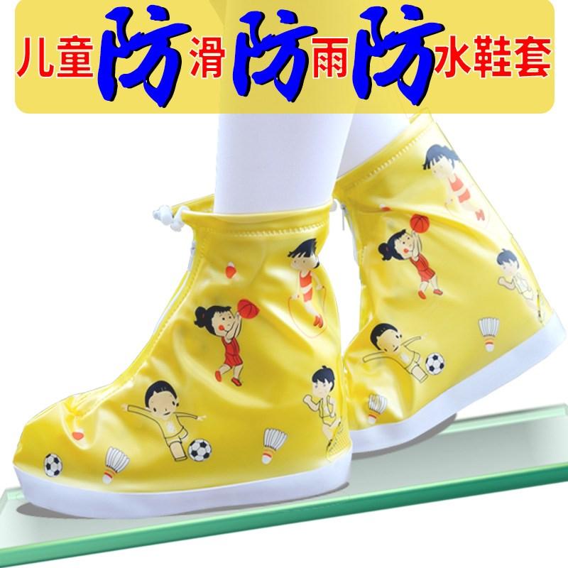 儿童雨鞋套防水雨天加厚耐磨防滑男女童学生小孩防雨防沙宝宝鞋套