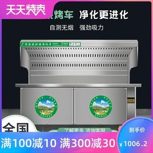 無煙燒烤車商用室內不鏽鋼燒烤爐淨化器木炭擺攤户外大型環保移動