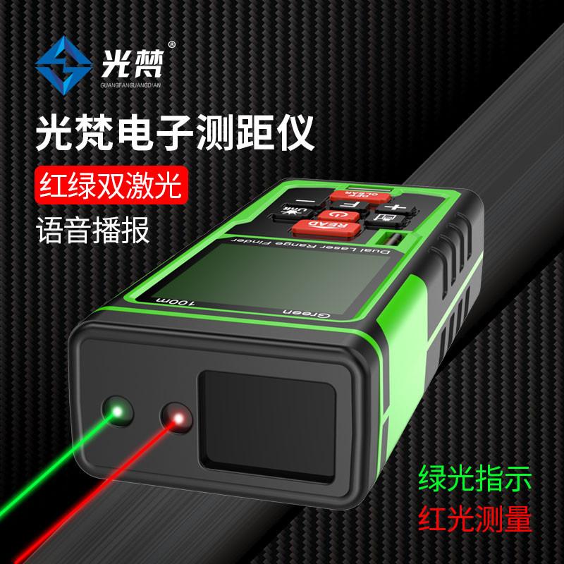 测距仪绿光激光 户外量房神器红外线手持高精度激光平方测量尺
