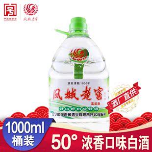 凤城老窖1000ml度高度散装高粱酒粮食酒桶装50国产浓香口味老白酒