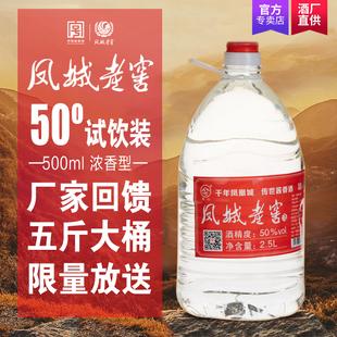 凤城老窖白酒50度5斤桶装高粱粮食酒专用高度泡药酒专用高粱白酒