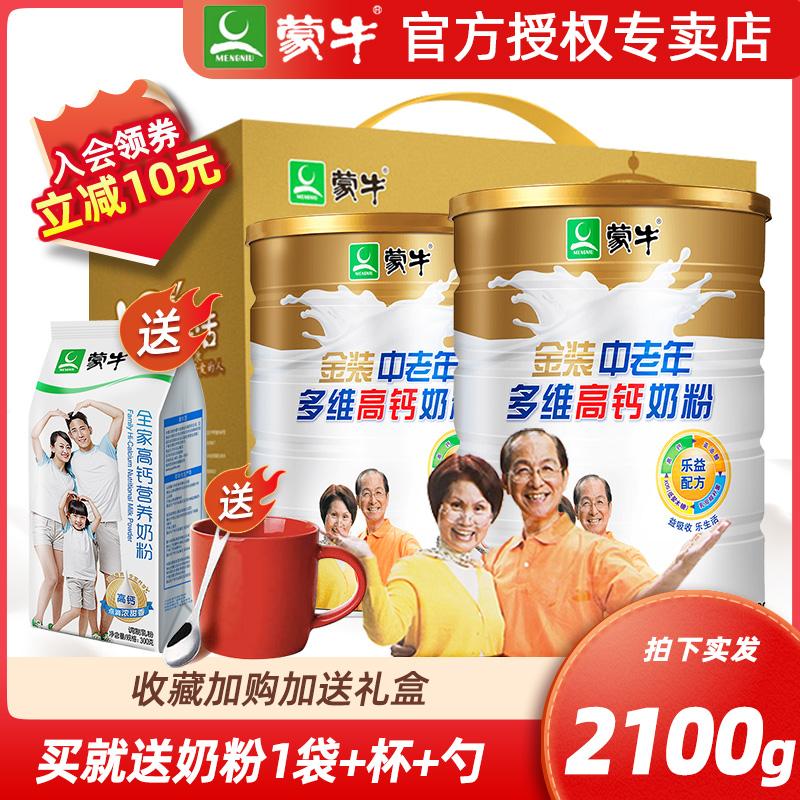 金装中老年多维高钙添有蒙牛奶粉