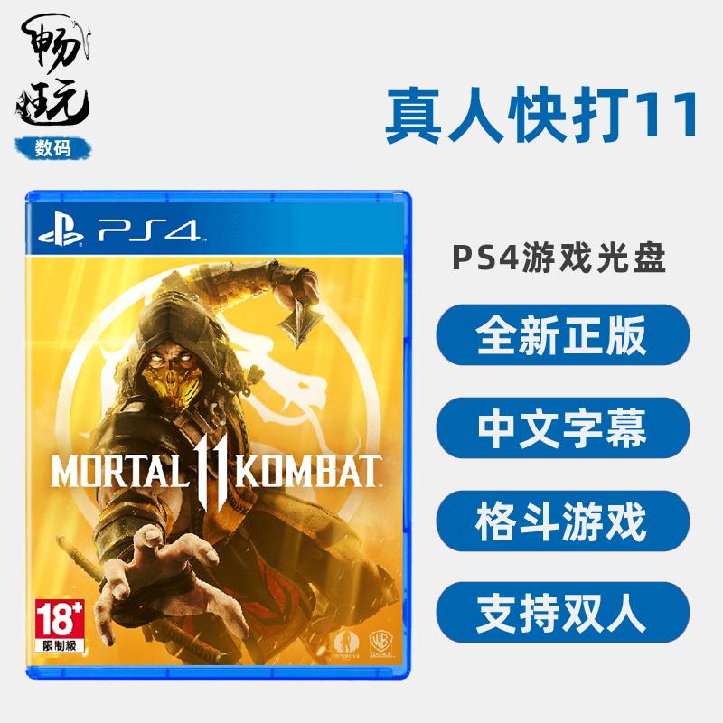 PS4格斗游戏 真人快打11 ps4版 中文正版 全新现货 支持双人