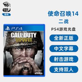 PS4游戏 使命召唤14 二战 年度版 cod14 完全版 含dlc 中文正版 全新现货 支持双人
