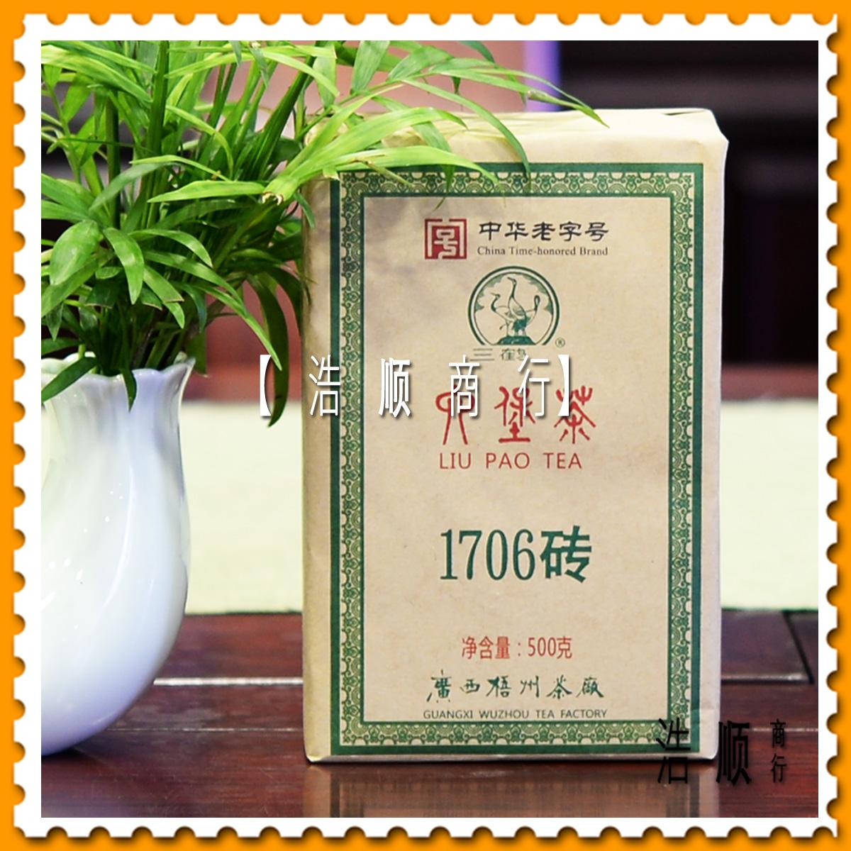 〓三鹤授权店〓【浩顺商行】梧州茶厂2019年三鹤1706六堡茶砖