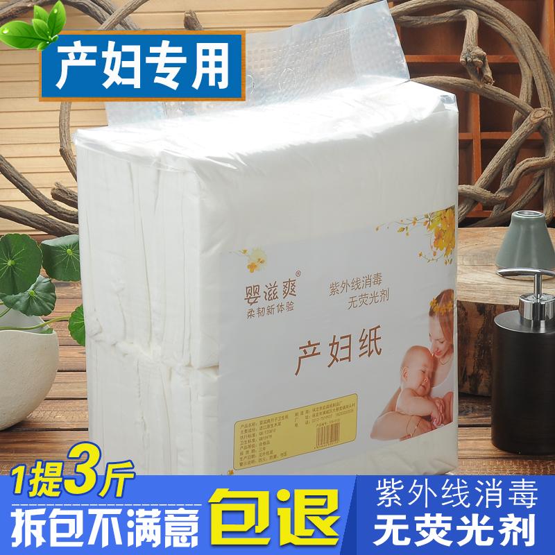 婴滋爽产妇卫生纸月子纸孕产妇用纸产后产前垫护待产用刀纸3斤装