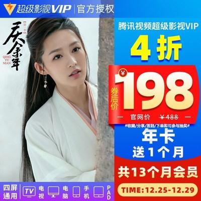 腾讯视频 超级影视VIP 13个月(支持电视/盒子/电脑/手机/平板)
