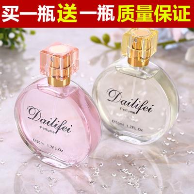 10月19日最新优惠买一送一香水女士持久淡香清新百合