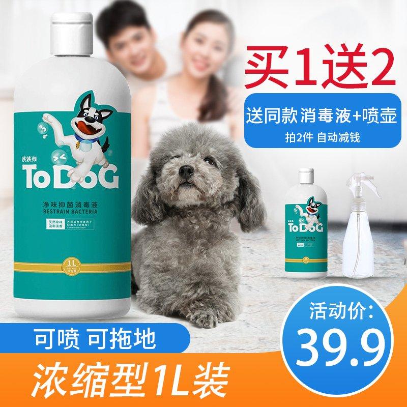 宠物消毒液狗狗除臭剂室内有效去味狗猫去尿味香水跳跳狗除味
