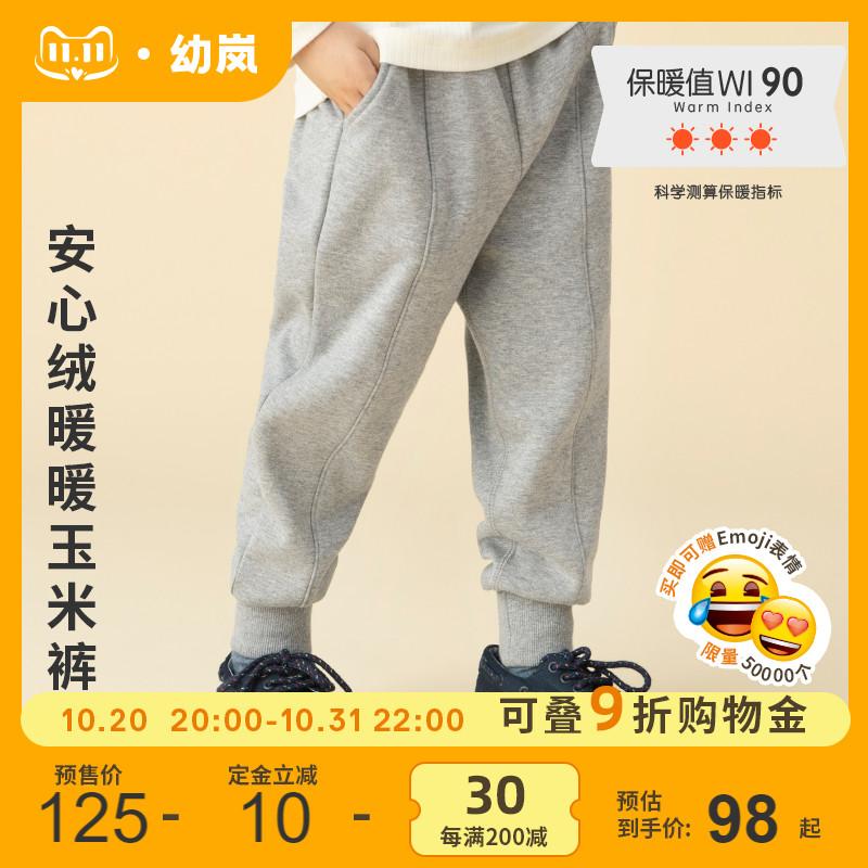 【双11预售】幼岚男女童运动裤子加厚绒新款秋冬儿童裤玉米纤维裤